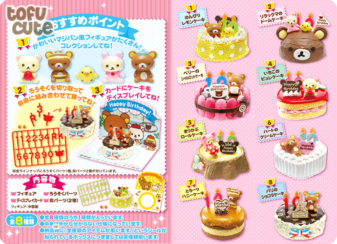 1215_re ment_rilakkuma_birthdaycake_bottom birthday cake for friend images 4 on birthday cake for friend images