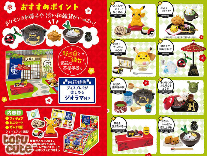 NEW Re-ment Pokemon Miniature Pokemon Japanese Sweets 600YEN rement No.04